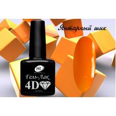 HR Гель-лак 4D оранжевый