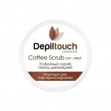 Скраб кофейный перед депиляцией с кофеином (Depiltouch professional)