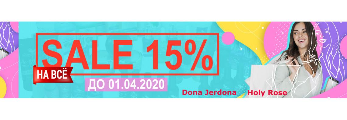 Скидка на все 15%