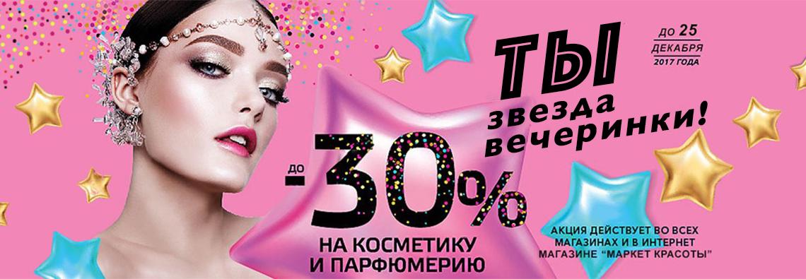 -30% на косметику